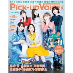 Pick-upVoice 2019年9月号 vol.138