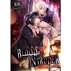 BLOOD×INTRUDER ~密夜の贄~