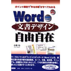 Word文書デザイン自由自在 For Win 2000にも対応!