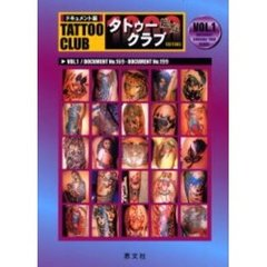 タトゥークラブ総覧 Tatoo club 1000 Vol.1 Document No.169-Document No.199