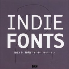 Indie fonts 2 進化する、新感覚フォント・コレクション