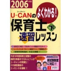 U-CANの保育士速習レッスン よくわかる! 2006年版下