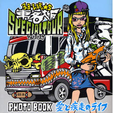 3B LAB.☆S東名阪SPECIALTOUR 2006 PHOTO BOOK愛と疾走のライフ
