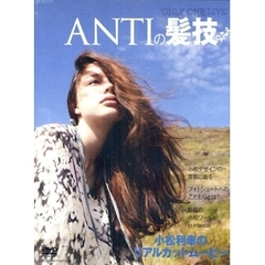 DVD-VIDEO ANTIの髪技