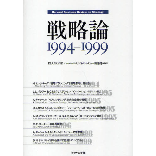 戦略論 Harvard Business Review on Strategy 1994-1999