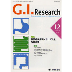 G.I.Research Journal of Gastrointestinal Research vol.19no.6(2011-12) 特集腹部症状発現メカニズムと知覚過敏