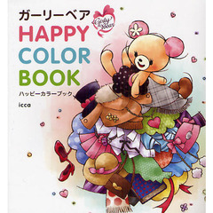 ガーリーベアHAPPY COLOR BOOK