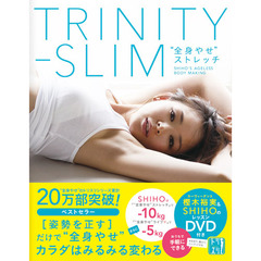 "TRINITY-SLIM""全身やせ""ストレッチ SHIHO'S AGELESS BODY MAKING"