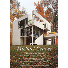 Residential Masterpieces 世界現代住宅全集 14 Michael Graves Hanselmann House/Snyderman House