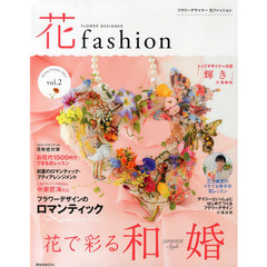 FLOWER DESIGNER 花fashion vol.2(2013Spring Summer)
