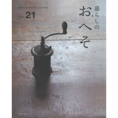 暮らしのおへそ The stories of various people and their everyday routines. Vol.21 習慣には、明日を変える?