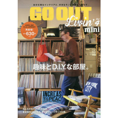 GO OUT Livin' Vol.4 mini 趣味とD.I.Y.な部屋。