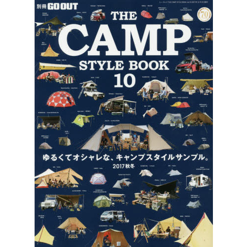 THE CAMP STYLE BOOK 10