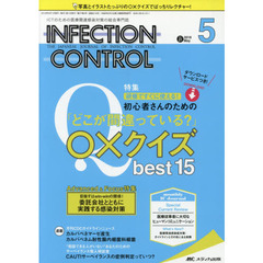 INFECTION CONTROL ICTのための医療関連感染対策の総合専門誌 第27巻5号(2018-5)