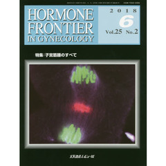 HORMONE FRONTIER IN GYNECOLOGY Vol.25No.2(2018-6) 特集・子宮筋腫のすべて