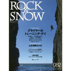 ROCK & SNOW 082(winter issue dec.2018)