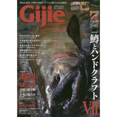 Gijie TROUT FISHING MAGAZINE 2019AUTUMN/WINTER 〈特集〉鱒とハンドクラフト7 秋鱒狂詩曲 秋冬の鮭鱒