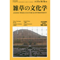 LIBRARY iichiko quarterly intercultural No.144(2019AUTUMN) a journal for transdisciplinary studies of pratiques 雑草の文化学