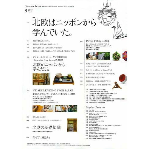 Discover Japan 2017年8月号