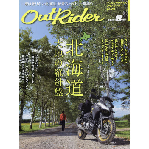 Out Rider 2018年8月号 大きい表紙画像