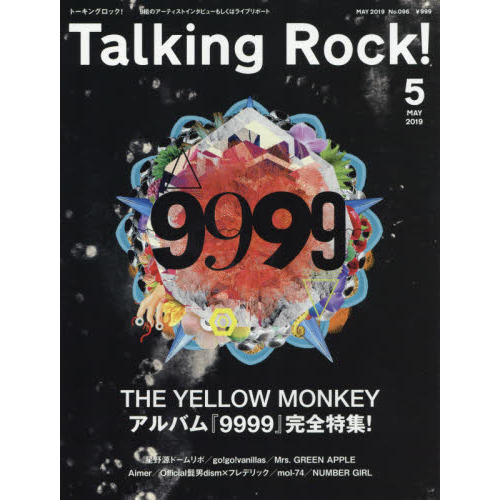 Talking Rock! 2019年5月号