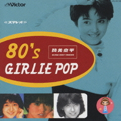 80'S GIRL POP〈筒美京平ULTRA BEST TRACKS〉