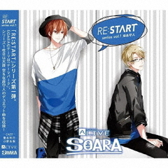 ALIVE SOARA「RE:START」シリーズ1