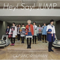 Hey! Say! JUMP/COSMIC☆HUMAN(初回限定盤2/CD+DVD)