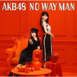 AKB48/NO WAY MAN(通常盤/Type E/CD+DVD)