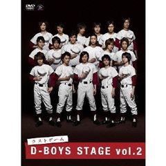 D-BOYS STAGE Vol.2 ~ラストゲーム~ (初演)