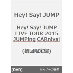 Hey! Say! JUMP/Hey! Say! JUMP LIVE TOUR 2015 JUMPing CARnival <初回限定盤>(DVD)