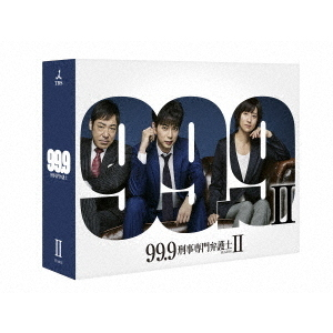 99.9-刑事専門弁護士- SEASON II Blu-ray BOX(Blu-ray Disc)
