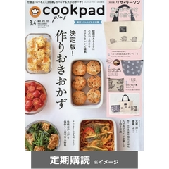 cookpad plus(クックパッドプラス)  (定期購読)