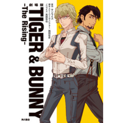 劇場版 TIGER & BUNNY ‐The Rising‐