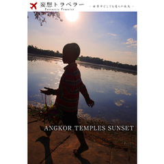 妄想トラベラー ANGKOR TEMPLES SUNSET
