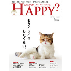 Are You Happy? (アーユーハッピー) 2019年5月号