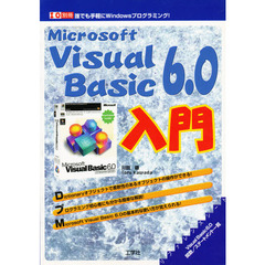 Visual Basic6.0入門