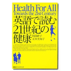 英語で読む21世紀の健康 Health for all Towards the 21st century