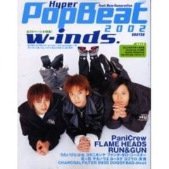 HyperPopBeat'02feat.new generation
