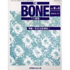 THE BONE Vol.18No.6(2004.11)