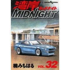 湾岸MIDNIGHT 32