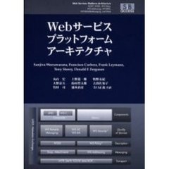 Webサービスプラットフォームアーキテクチャ SOAP、WSDL、WS-Policy、WS-Addressing、WS-BPEL、WS-ReliableMessaging、そして、それ以上