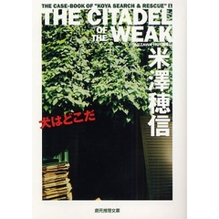 犬はどこだ THE CITADEL OF THE WEAK