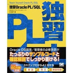 独習Oracle PL/SQL