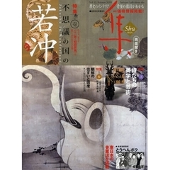 集 古美術名品〈集〉 Vol.42(2009Autumn)