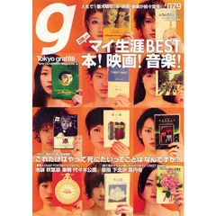 Tokyo graffiti New Generation Magazine #079(2011April) 特集・マイ生涯BEST本!映画!音楽!