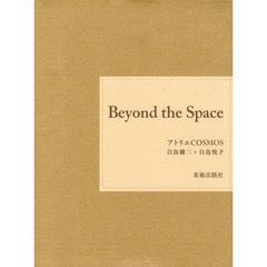 Beyond the Space アトリエCOSMOS 白鳥健二+白鳥悦子 (全2巻)
