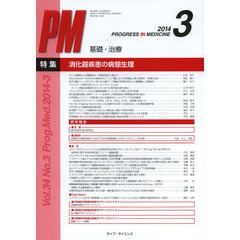 PROGRESS IN MEDICINE 基礎・治療 Vol.34No.3(2014-3)