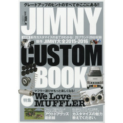 JIMNY CUSTOM BOOK VOL.4(2015)