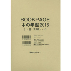 BOOK PAGE 本の年鑑 2016 2巻セット